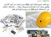 إعمار للمقاولات والأعمال الهندسية