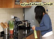 نوفر عاملات نظافه منزليه حسب احتياجاتك وطلبك للعمل فورا