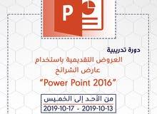 دورة العروض التقديمية باستخدام عارض الشرائح power point 2016