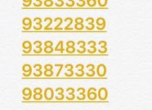 للبيع ارقام هواتف حياك فقط