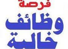 وضايف خالية في القاهرة و الجيزة