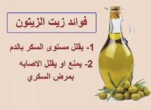 زيت زيتون من جبال الأردن السعر شامل التوصيل واتساب 00962799247309