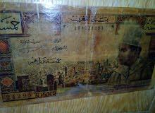 5 دراهم  قديمة للملك محمد الخامس لسنة 1969