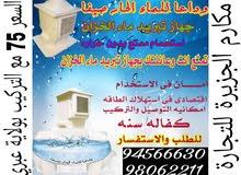 جهاز تبريد خزان الماء