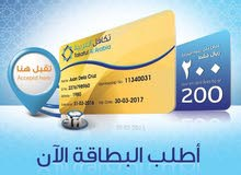 بطاقة تكافل العربية افضل بطاقة خصم