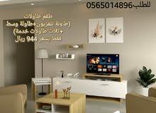 طاولات تلفزيون وقهوة وزوايا واطقم توصيل مجاني الرياض