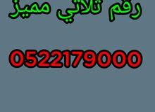 رقم ثلاتي مميز 0522179000