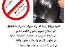 تقنية Diva تنعيم وتكثيف الشعر للأبد