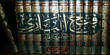 كتاب فتح البارى شرح صحيح البخارى
