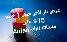 عرض خاااااص خصم 15% لنهاية شهر 1 منتجات Anian او ONLY U
