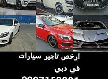 أرخص تأجير السيارات في دبي 00971508811338