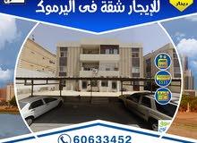 شقة للايجار في اليرموك مجددة