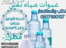 توصيل كراتين مياه للمساجد ومنازل ومدارس توصيل مجاني