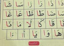 مدرس لغة عربية اردني خبرة بمناهج الكويت تاسيس قراءة وكتابة وقواعد