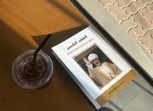 كتاب عن جلالة السلطان قابوس طيب الله ثره