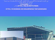 تركيب المباني الحديديةيقوم ''مركز بن صبار ''بأنشاء المباني الحديدة بشكل هندسي