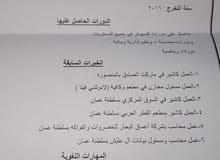 محاسب خبره سنتين في سلطنه عمان