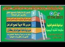 معلم متتخصص لفة عربية