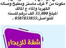 شقق في مدينه الرياض/ابوظبي