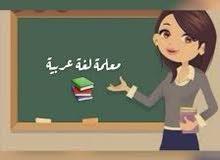 مطلوب مدرسة لغة عربية