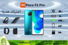 شاومي Poco F2 Pro ( 256G ) ( اختر هديتك المفضلة عند الشراء )