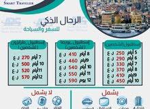 الرحال الذكي للسفر والسياحة بأسعار مناسبه