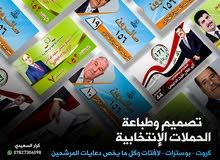 تصميم وطباعة الحملات الانتخابية البرلمانية 2021