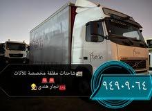 نقل الأثاث والبضائع94909064