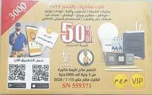 كارت خصومات لجميع منتجات شركة فينوس بالقاهرة