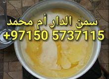ام محمد للقهوة الدار واجار الليمون وسمن العربي