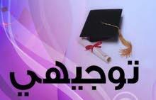 مدرس رياضيات  لطلبة التوجيهي و الجامعات
