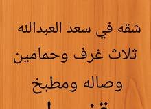 للايجار شقه با سعد العبدالله ثلاث غرف وصاله وحمامين ومطبخ