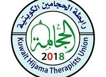 الحجامه والطب البديل ابوعمار97414036