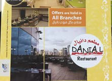 مطعم دانيال جميع الافرع