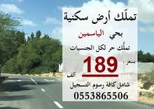 بسعر 189 ألف درهم تملك أرض سكنية بحي الياسمين  .. من المطور مباشر تملك حر لكل الجنسيات