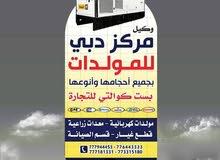 معرض دبي للمولدات بجميع انوعها واحجمها من 10كيلو الئ 600كيلو للتواصل 776443333