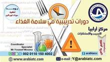 دورات مركز ارابيا في سلامة الغذاء