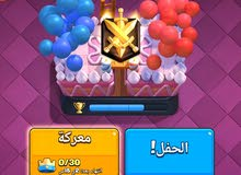 قرية كلاش رويال  Sale of Clash Royale Village