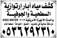 كشف مياه الابارالارتوازية الجوفيه والسطحية