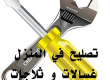 صيانة جميع أنواع ثلاجات وغسالات ومكيفات وكل مايخص المنزل...