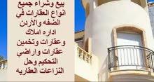 داوود ابو عبيد لخدمات العقار والاراضي التسويق والعروض في فلسطين