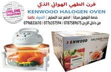 فرن الطهي الهوائي الذكي KENWOOD HALOGEN OVEN  من أجل راحتك وراحة أفراد أسرتك