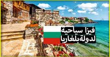 خدمات تأشيرة بلغاريا