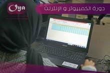 #دورة #الحاسب #الآلي و #الانترنت.