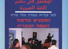 دورات تدريبية للغة العبرية