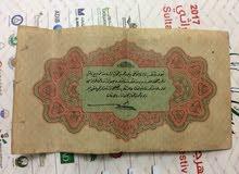 عملة عثمانية ورقية بحالة ممتازة للبيع للتواصل واتس اب