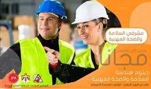 دورة مشرفي السلامه والصحة المهنية