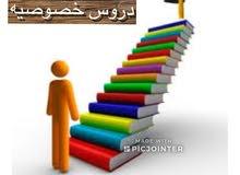 معلمة خصوصي في مناطق عمان الغربية
