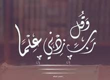 مدرس أردني في اللغة العربية وآدابها