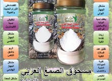 Gum Arabic Powder ( Alhashab ) مسحوق الصمغ العربي ( الهشاب )